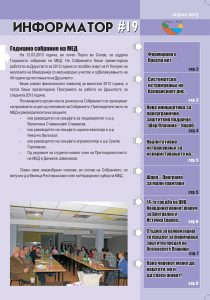 newsletter-19_page_01