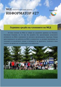 newsletter-27_page_01
