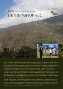 newsletter-31_page_01