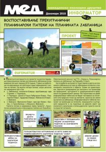 newsletter-12_page_01-1