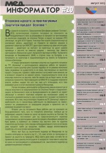 newsletter-20_page_01