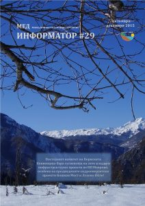 newsletter-29_page_01